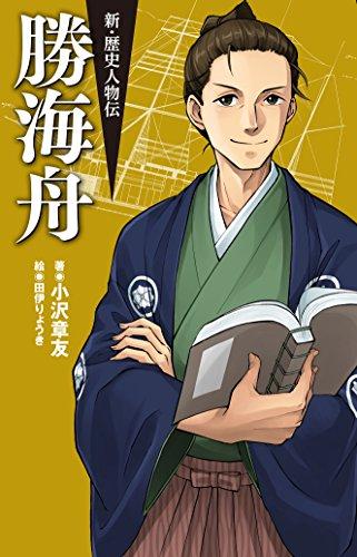 勝海舟 (新・歴史人物伝)