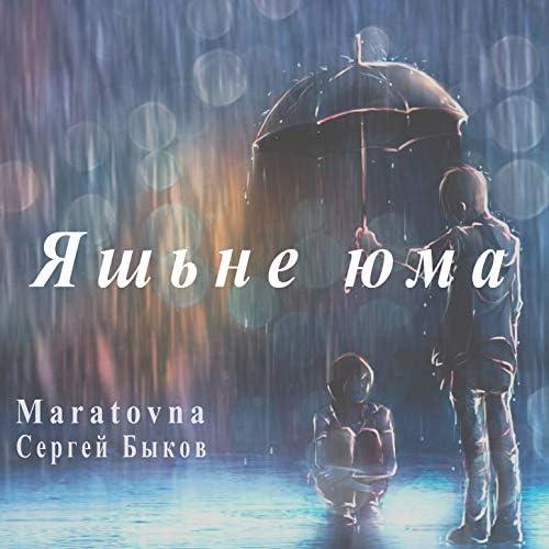 Maratovna & Сергей Быков