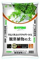 ハイポネックス 観葉植物用培養土 軽くてよく育つ 観葉植物の土 2L