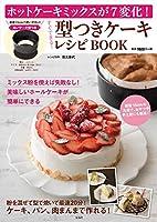 ホットケーキミックスが7変化! すぐできる! 型つきケーキレシピBOOK【直径15cm丸いケーキ型付き】 (バラエティ)