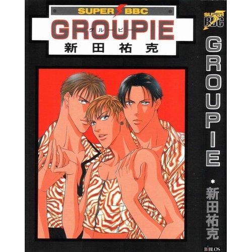 Groupie (スーパービーボーイコミックス)