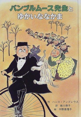 バンブルムース先生とゆかいななかま (子どもの文学・青い海シリーズ)の詳細を見る