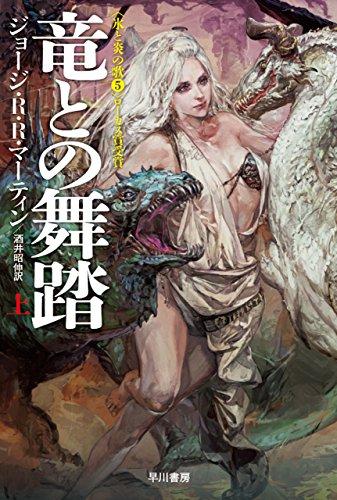 竜との舞踏 上 氷と炎の歌 (ハヤカワ文庫SF)