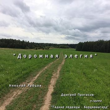 Дорожная элегия (feat. Гадкие леденцы - БардАвангард)