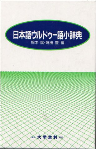 日本語・ウルドゥー語小辞典