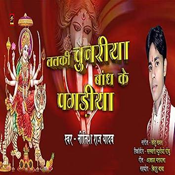 Lalki Chunariya Bandh Ke Pagadiya - Single
