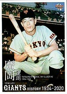 BBM2020 読売ジャイアンツヒストリー 1934-2020 レギュラーカード No.11 廣岡達朗