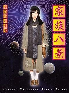 家族八景 Nanase,Telepathy Girl's Ballad【期間限定版】 [DVD]