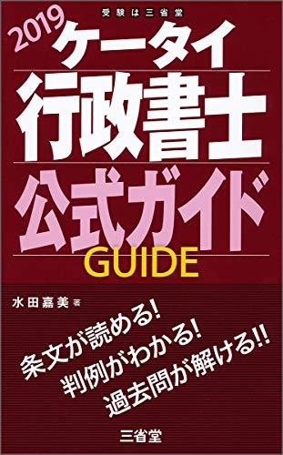 ケータイ行政書士 公式ガイド 2019
