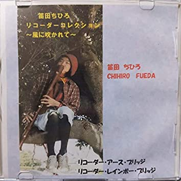Chihiro Fueda Recorder collection~Blown by the wind