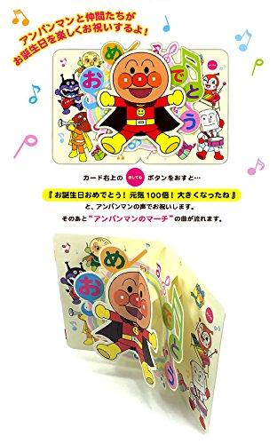 バースデーミュージックカードアンパンマンのマーチEAO-681-043ホールマーク