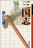 三国志 14 (潮漫画文庫)