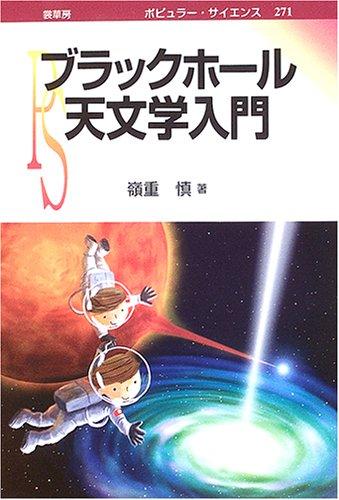 ブラックホール天文学入門 (ポピュラー・サイエンス)
