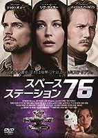 スペース・ステーション76 [DVD]