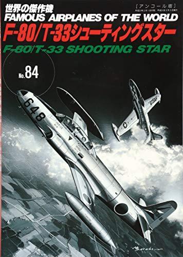 F-80/T-33シューティングスター (世界の傑作機№84[アンコール版])