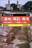「満州」再訪・再考―「平頂山虐殺」と「731部隊」への道 (母と子でみる)