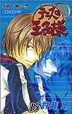 テニスの王子様 15 (ジャンプコミックス)