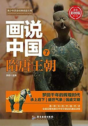 画说中国·隋唐王朝(看得见的中国历史)