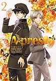 A-presto~ア・プレスト~ 2巻 (ZERO-SUMコミックス)