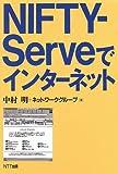 NIFTY‐Serveでインターネット