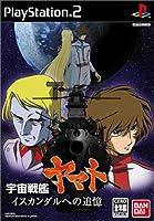 宇宙戦艦ヤマト イスカンダルへの追憶 初回生産限定版