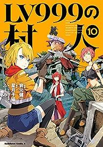 LV999の村人(10) (角川コミックス・エース)