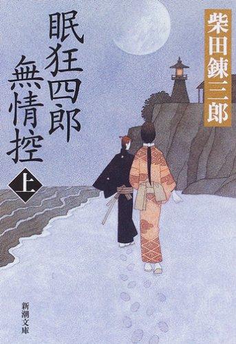 眠狂四郎無情控 (上) (新潮文庫 (し-5-53))