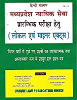 Madhya Pradesh Judicial Service Preliminary Examination Solved Papers with Explanation (in HINDI)
