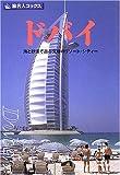 旅名人ブックス22 ドバイ 第3版