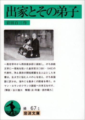 出家とその弟子 (岩波文庫 緑 67-1)