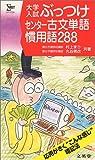大学入試ぶっつけセンター古文単語慣用語288 (シグマベスト)