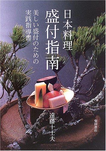 日本料理盛付指南―美しい盛付のための実践指導書