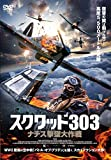 スクワッド303 ナチス撃墜大作戦[DVD]