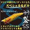 ハヤブサ(Hayabusa) エギ 超動餌木 乱舞 SS 1.75号 キンテオレンジ #4 FS508