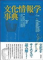 文化情報学事典
