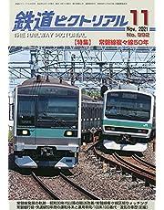 鉄道ピクトリアル 2021年 11 月号 [雑誌]