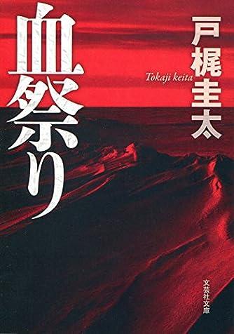 【文庫】 血祭り (文芸社文庫)