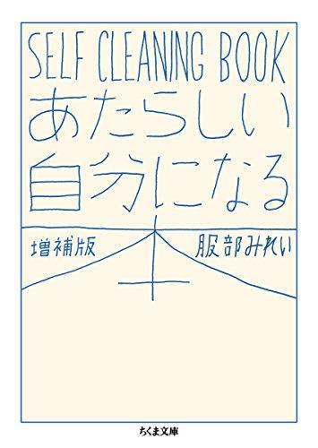 あたらしい自分になる本 増補版: SELF CLEANING BOOK (ちくま文庫)