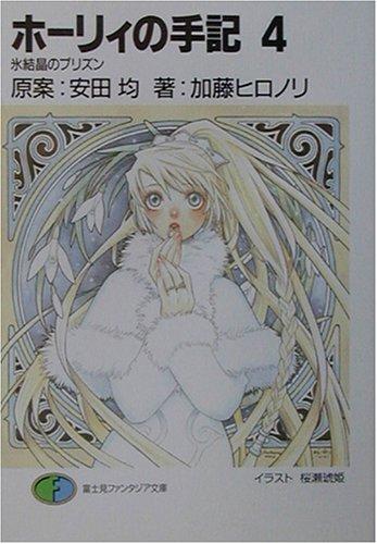 ホーリィの手記〈4〉氷結晶のプリズン (富士見ファンタジア文庫)