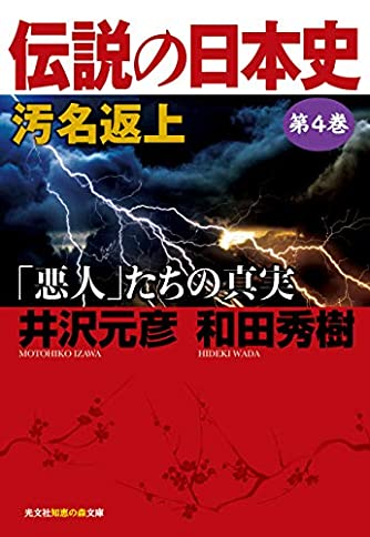 伝説の日本史 第4巻 汚名返上「悪人」たちの真実 (光文社知恵の森文庫)