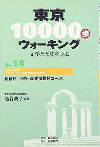 東京10000歩ウォーキング〈No.14〉新宿区 四谷・歴史博物館コース―文学と歴史を巡るの詳細を見る