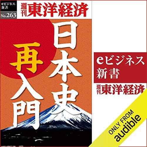 『日本史再入門(週刊東洋経済eビジネス新書No.263)』のカバーアート