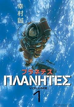 [幸村誠]のプラネテス(1) (モーニングコミックス)