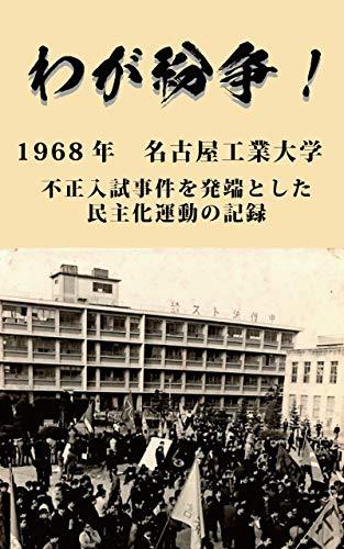 わが紛争!1968年名古屋工業大学 : 不正入試事件を発端とした民主化 ...