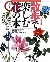 散歩で楽しむ花の本