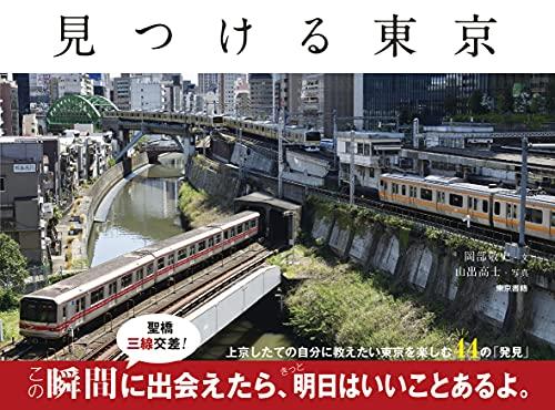 見つける東京