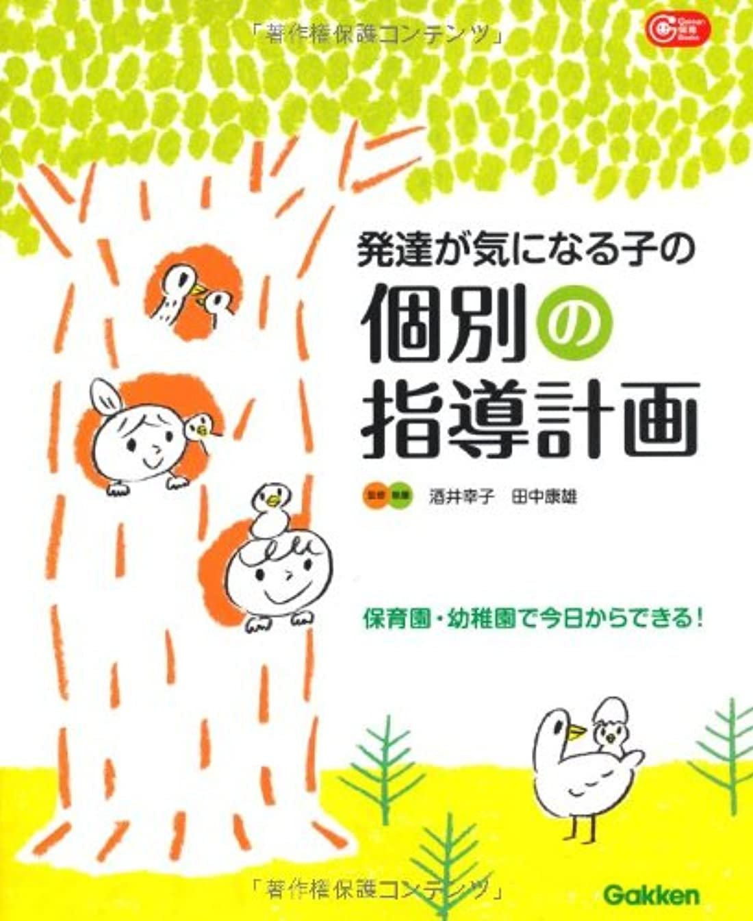 薬お手伝いさん複製する発達が気になる子の個別の指導計画 (Gakken保育Books)