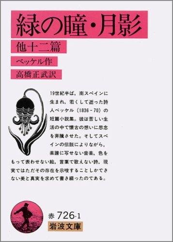 緑の瞳/月影 (岩波文庫 赤 726-1)