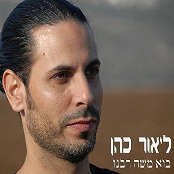 Bo Moshe Rabenu