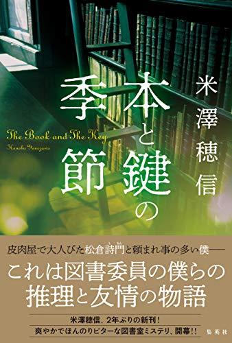 本と鍵の季節 (集英社文芸単行本)